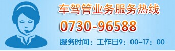 岳阳网上选车牌号联系方式
