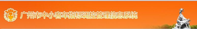 广州摇号申请结果查询网址