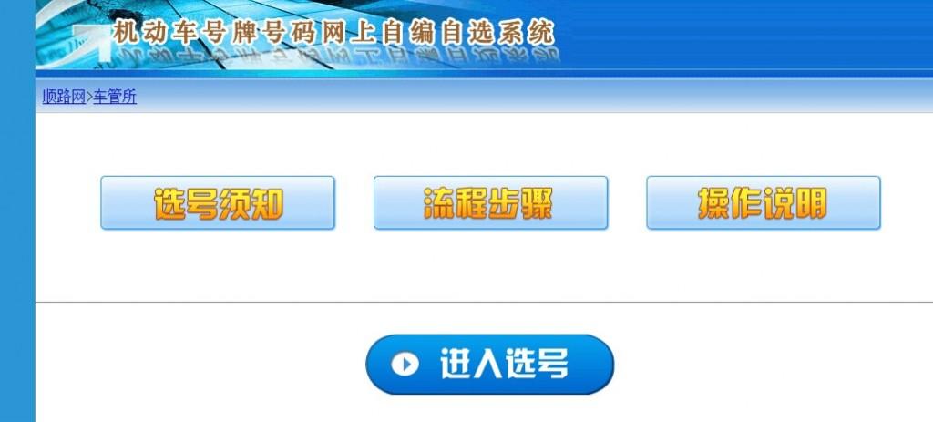 徐州网上选车牌号