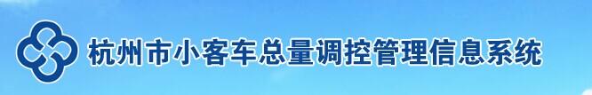 杭州摇号申请结果查询