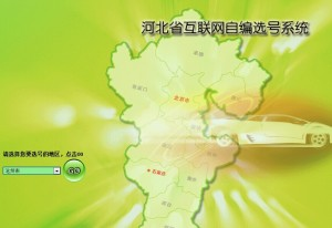 沧州网上选号