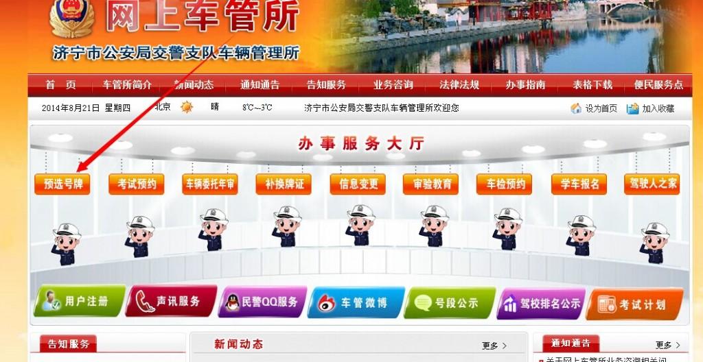 济宁网上车管所选车牌号码