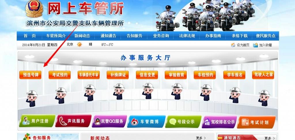 滨州网上选车牌号码
