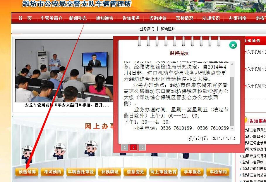 潍坊网上选车牌号码