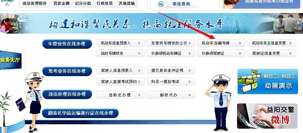 益阳网上选车牌号码