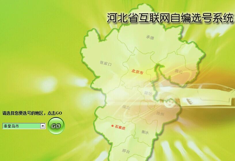 秦皇岛网上选号