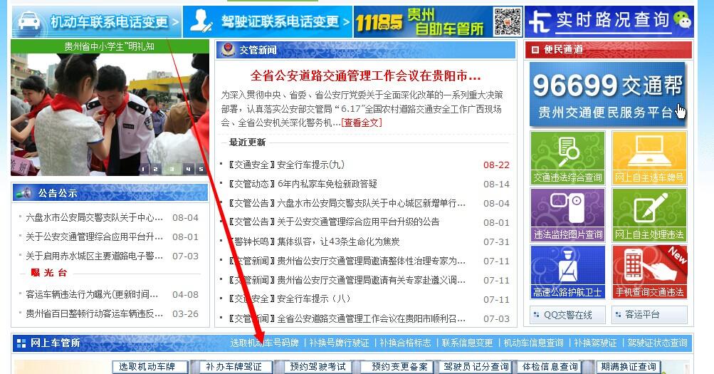 贵州网上选车牌号