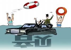 车辆涉水险条款