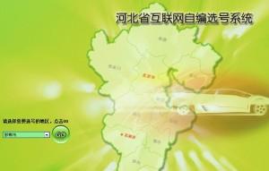 邯郸网上选号网址
