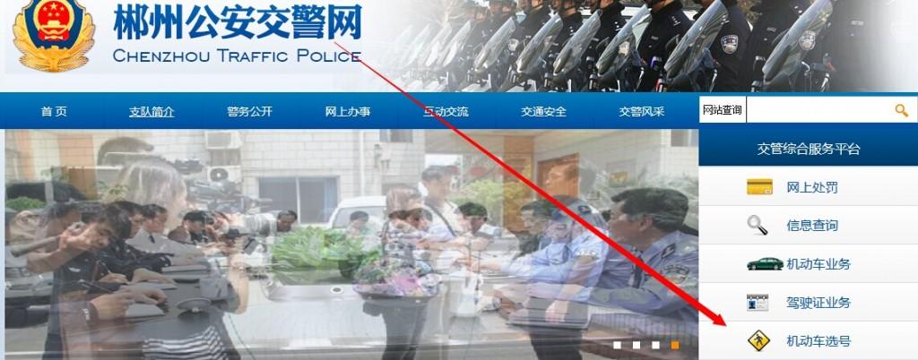 郴州网上选车牌号号码