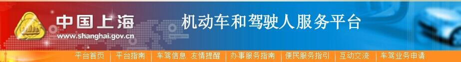 上海网上车管所