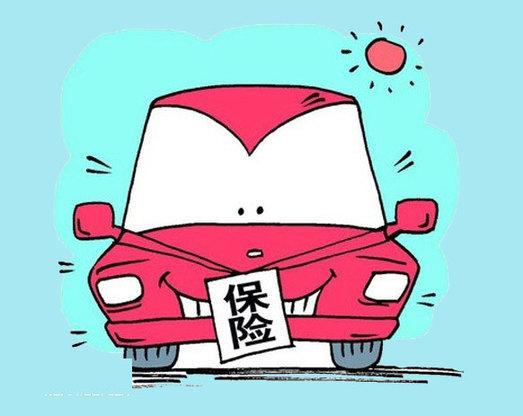 买车险注意陷阱