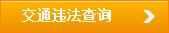 南平网上车管所业务办理1