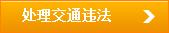 南平网上车管所业务办理2