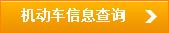 南平网上车管所业务办理3