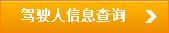 南平网上车管所业务办理4