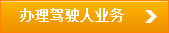 南平网上车管所业务办理5