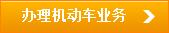 南平网上车管所业务办理6