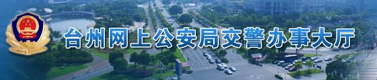 台州网上车管所