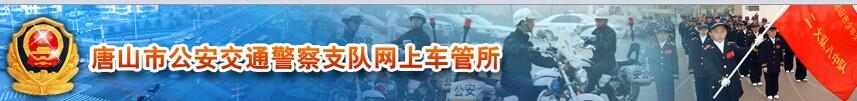 唐山车管所网站