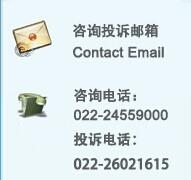 天津网上车管所联系方式