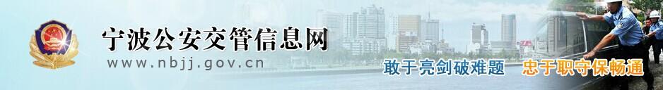 宁波网上车管所