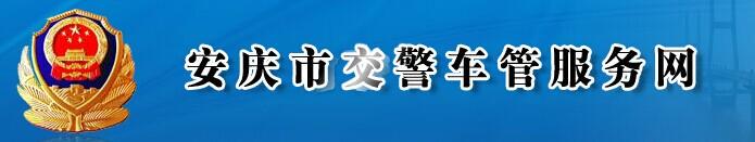 安庆网上车管所
