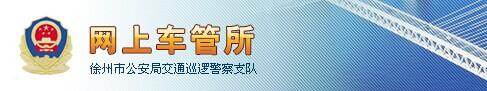 徐州网上车管所