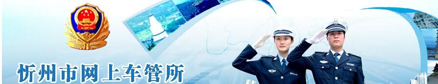 忻州网上车管所