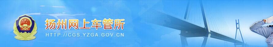 扬州网上车管所