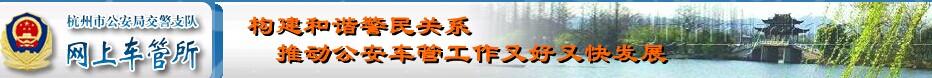 杭州网上车管所