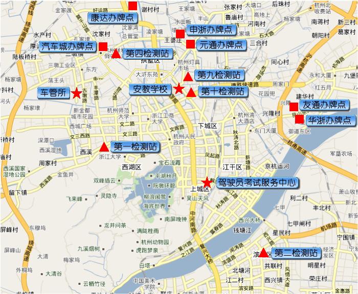 杭州车管所分布