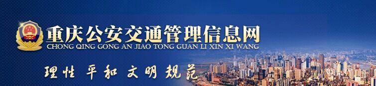 重庆网上车管所网站