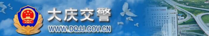 大庆网上车管所
