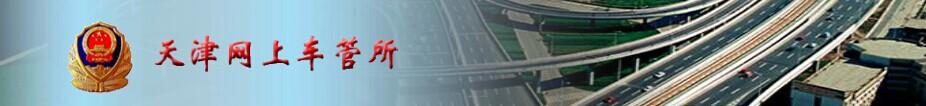天津网上车管所