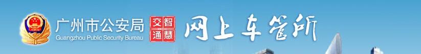 广州网上车管所
