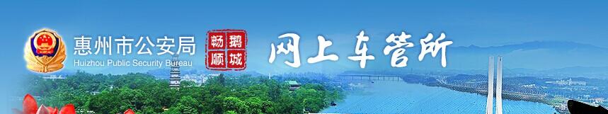 惠州网上车管所