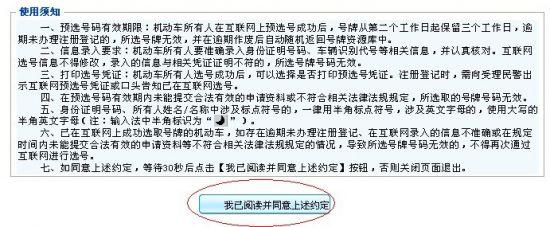昆明网上选车牌号码第三步