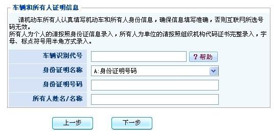 昆明网上选车牌号码第四步