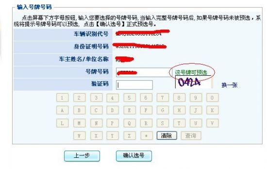 昆明网上选车牌号第七步