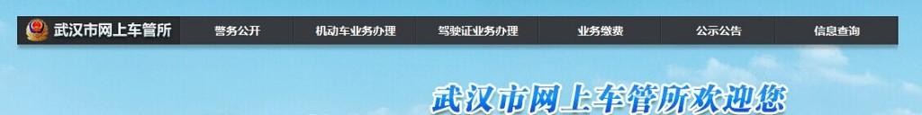 武汉网上车管所