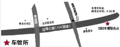 温州新增车管所服务网点
