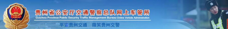 贵州网上车管所