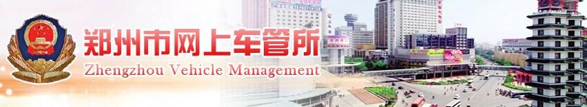 郑州网上车管所