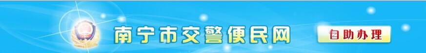 南宁网上车管所