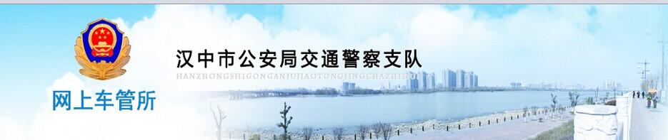 汉中网上车管所