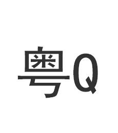 粤q是哪里的车牌