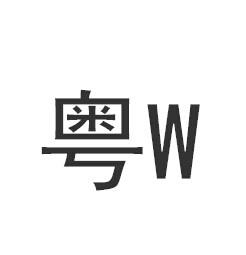 粤w是哪里的车牌