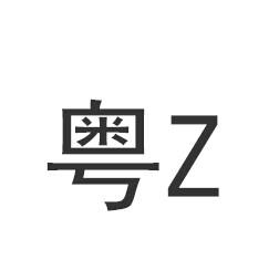 粤z是哪里的车牌