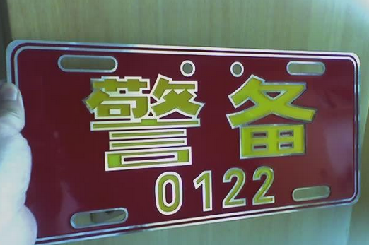 jingbei